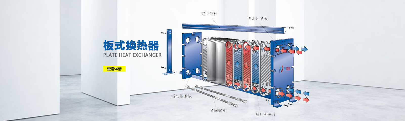 板式换热器企业
